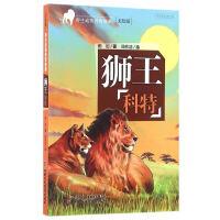 野生动物传奇故事――狮王科特