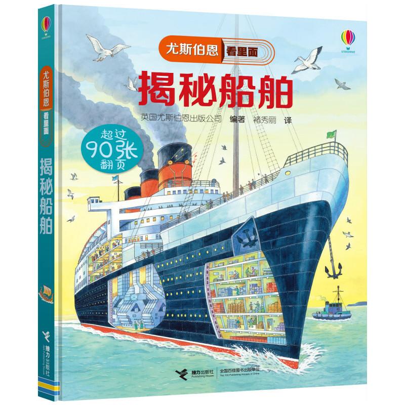 尤斯伯恩看里面 揭秘船舶 风靡全球的英国儿童科普经典,英国尤斯伯恩出版公司独家授权,90多张翻页+超大折页,让孩子动手揭开表象下的秘密