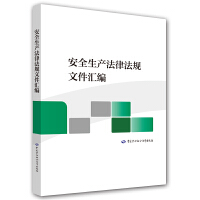 安全生产法律法规文件汇编