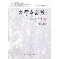 【正版直发】哲学与宗教(第七辑) 方广�,陈泽环 9787208122192 上海人民出版社