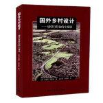 【旧书二手书9成新】国外乡村设计 : 【美】兰德尔.阿伦特 9787112113835 中国建筑工业出版社