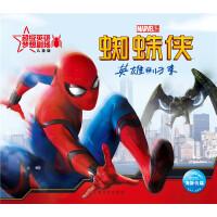 超级英雄梦想剧场:蜘蛛侠(儿童版)