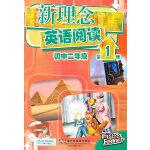 新理念英语阅读 初中二年级 第1册(含mp3下载)