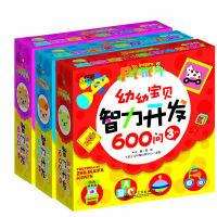 幼幼宝贝智力开发600问(1-3册)