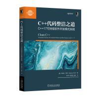 C++代码整洁之道:C++17可持续软件开发模式实践