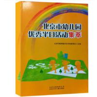 北京市幼儿园优秀半日活动集萃 北京少年儿童出版社 北京市教育委员会学前教育处