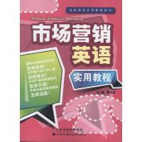 市场营销英语实用教程 李洪涛 编