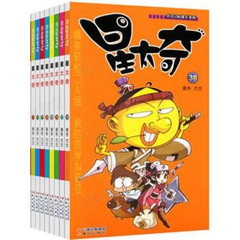 星太奇漫画书31-38 全套共8册 奥冬/兰兰编绘 q版爆笑书籍星太奇 搞笑
