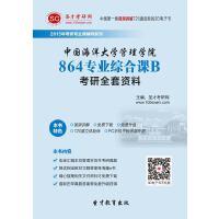 [考研全套]2019年中国海洋大学管理学院864专业综合课B考研全套资料 电子书 送手机版网页版XJ45