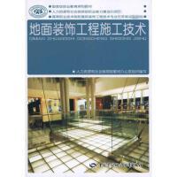 地面装饰工程施工技术 中国劳动社会保障出版社