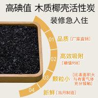 活性炭散装新房装修家用椰壳木炭去甲醛竹炭包工业吸附碳活性炭