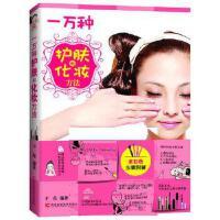 一万种护肤和化妆方法于苗吉林科学技术出版社9787538472608