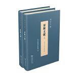 清源文献(全两册)(泉州文库)