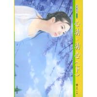 季候风・第5辑226:心动、动心(下)