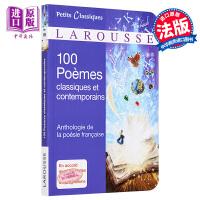 【法国法文版】100首古典诗和当代诗:法国诗歌选集 法文原版 100 Poèmes classiques et con