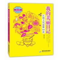 【正版新书直发】我的美丽日记:自制天然面膜100款优图生活广东旅游出版社9787807665250