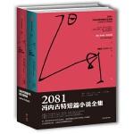 2081:冯内古特短篇小说全集(全2册)