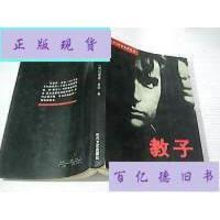 【二手旧书9成新】教子 /马里奥普佐 著 王宏伟译 时代文艺出版社
