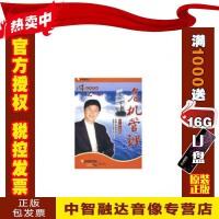 正版包票危机管理 王林 3DVD 3CD 视频音像光盘影碟片