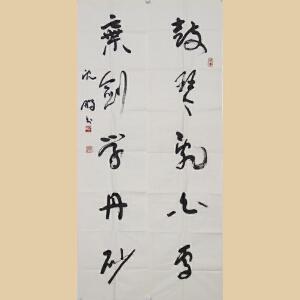沈鹏(刻石原作)中国书法家协会名誉主席、中国文联副主席书法对联