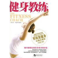 健身教练(电子书)