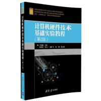 计算机硬件技术基础实验教程(第2版)