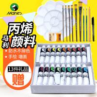 丙烯颜料 初学者手绘墙绘24色套装18 36色丙烯画炳稀颜料12ML