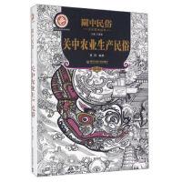 关中农业生产民俗 惠明;王勇超 9787560562902