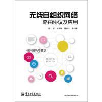 【二手旧书8成新】无线自组织网络路由协议及应用 任智 等著 电子工业出版 9787121251252