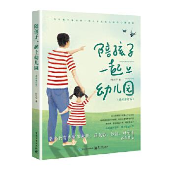 陪孩子一起上幼儿园(pdf+txt+epub+azw3+mobi电子书在线阅读下载)
