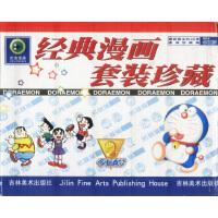 经典漫画套装珍藏--机器猫哆啦A梦45卷盒装