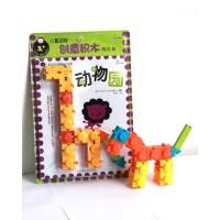 儿童益智创意积木游戏:动物园(全世界小朋友都爱玩的益智游戏―儿童益智创意积木游戏! 家长朋友们,请共同见证孩子们的 I