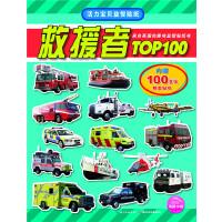 活力宝贝益智贴纸:救援者TOP100