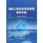 国际工程承包项目管理指导手册