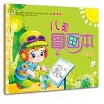 涂色书 儿童画画书 宝宝涂色本 2-6岁图画本 涂鸦填色书 儿童图画本-人物篇