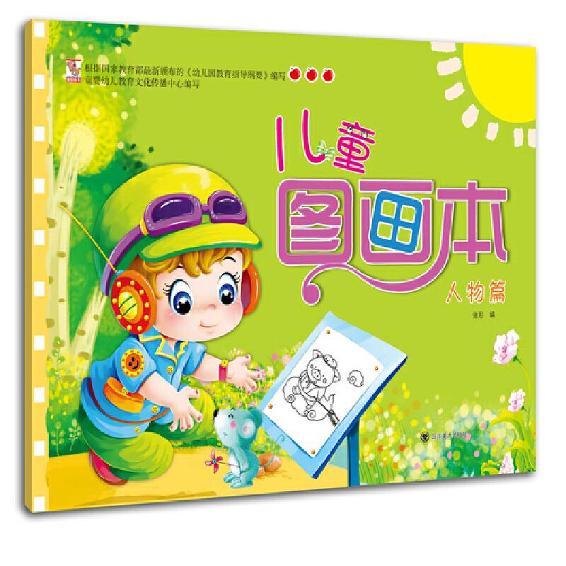 涂色书 儿童画画书 宝宝涂色本 2-6岁图画本 涂鸦填色书 儿童图画本-人物篇 2-6岁幼儿绘画启蒙书,低幼填色涂色绘本,详细步骤图帮助宝宝掌握色彩和图案,更能帮助认知,适合亲子陪伴