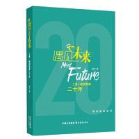 遇见未来――上海・杨浦教育20年