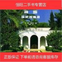 【二手旧书8成新】庭园设计与建造 _英_ 罗宾・威廉姆斯_RobinWilliams_编著 9787806620991