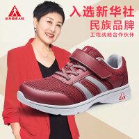 足力健女鞋秋季妈妈鞋软底女舒适新款休闲外穿散步鞋老年老太太鞋【疫情期间、正常发货】