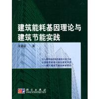 建筑能耗基因理论与建筑节能实践