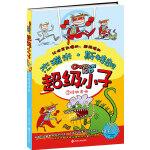 超级小子2:怪物老师(英国企鹅出版集团原版授权,全球销量700万册,继《小屁孩日记》后《超级小子》再掀卡通风暴,随书附