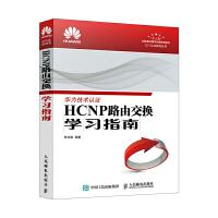 HCNP路由交换学习指南