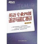英语专业四级语法与词汇特训(真题自测谙熟缺漏,题型透析提炼技巧!)--新东方大愚英语学习丛书