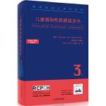 儿童感染性疾病蓝皮书(第3版)