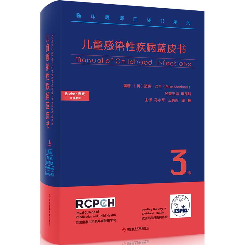 儿童感染性疾病蓝皮书(第3版) 北京协和医院感染科马小军主任带队编译;英国皇家儿科和儿童健康皇家学院与欧洲儿童感染性疾病协会合作完成,原著由牛津大学出版。