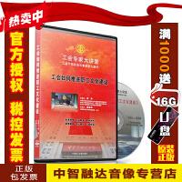 工会专家大讲堂 工会如何推进职工文化建设 乔东/潘泰萍(2DVD)视频讲座光盘碟片