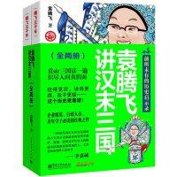 袁腾飞讲汉末三国(全二册)