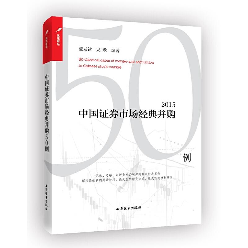 中国证券市场典型并购50例(2015) 记录、总结、点评上市公司并购重组经典案例,解密创新的并购技巧、大胆的融资方式、成功的改制结果。