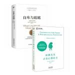 情绪疗愈套装:蛤蟆先生去看心理医生+自卑与超越(全2册)
