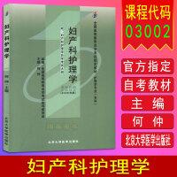 备战2021 自考教材03002 3002 妇产科护理学(一)2008年版 何仲 北京大学医学出版社